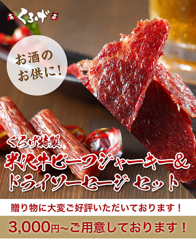 くろげ特製 米沢牛ビーフジャーキー&ドライソーセージ セット