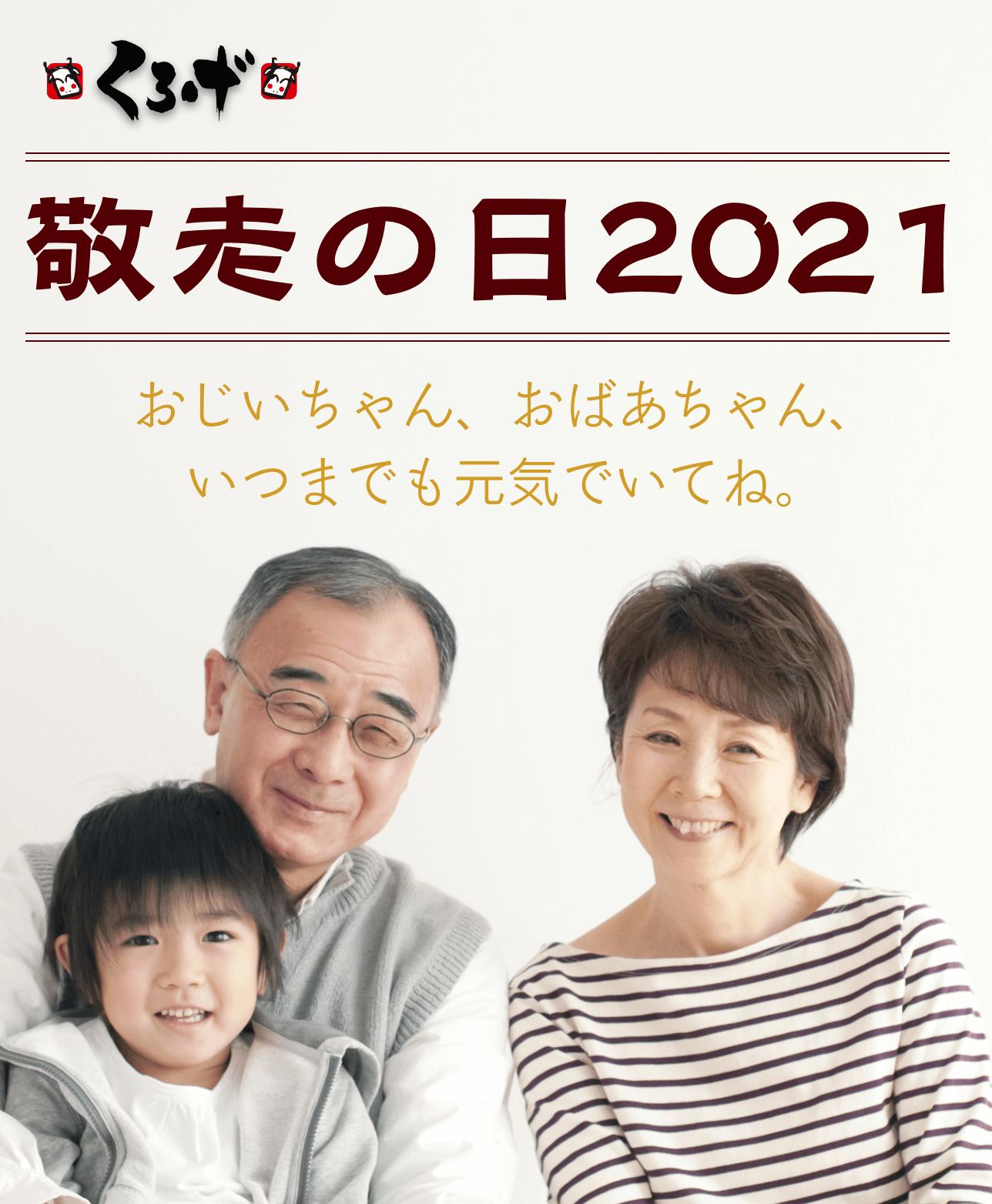 敬老の日2021