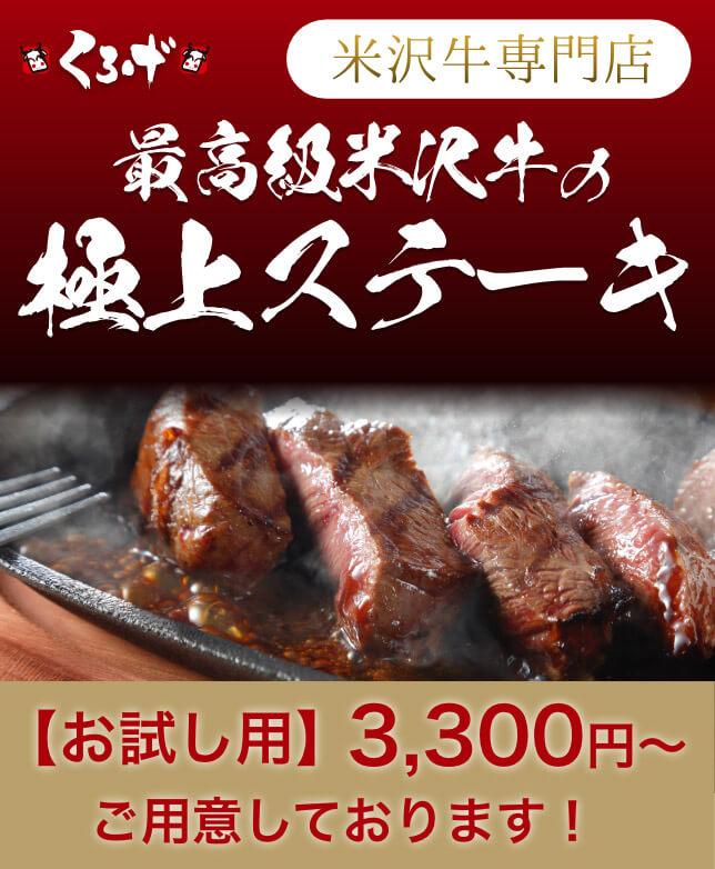 最高級米沢牛 極上ステーキ