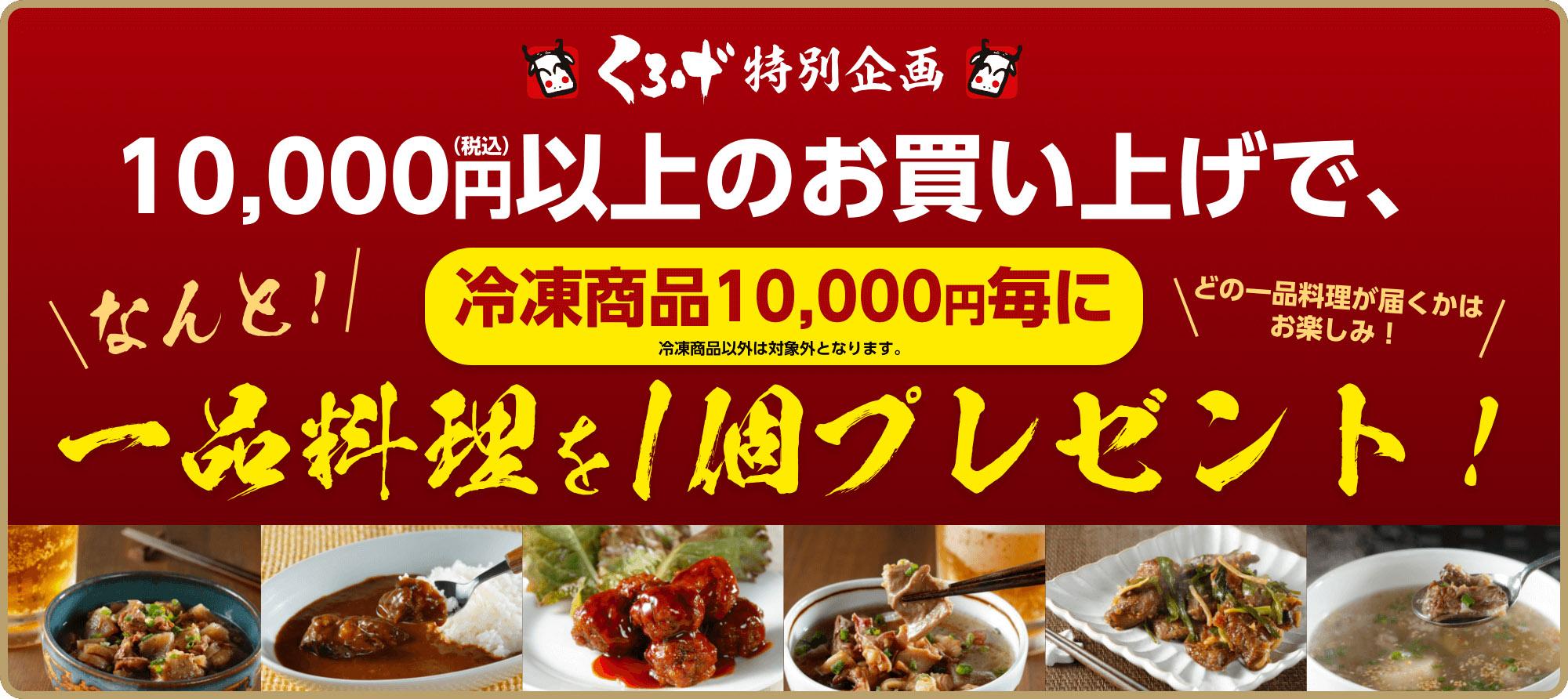くろげ特別企画10,000円以上のお買い上げで10,000円毎に一品料理を一個プレゼント!