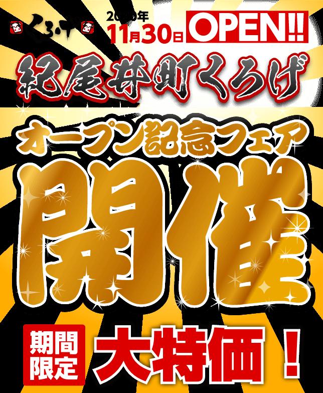 紀尾井町くろげオープン記念フェア開催期間限定50%OFF!!