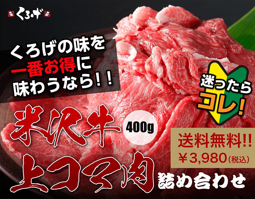 米沢牛コマ肉