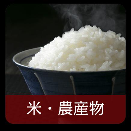 米・農産物