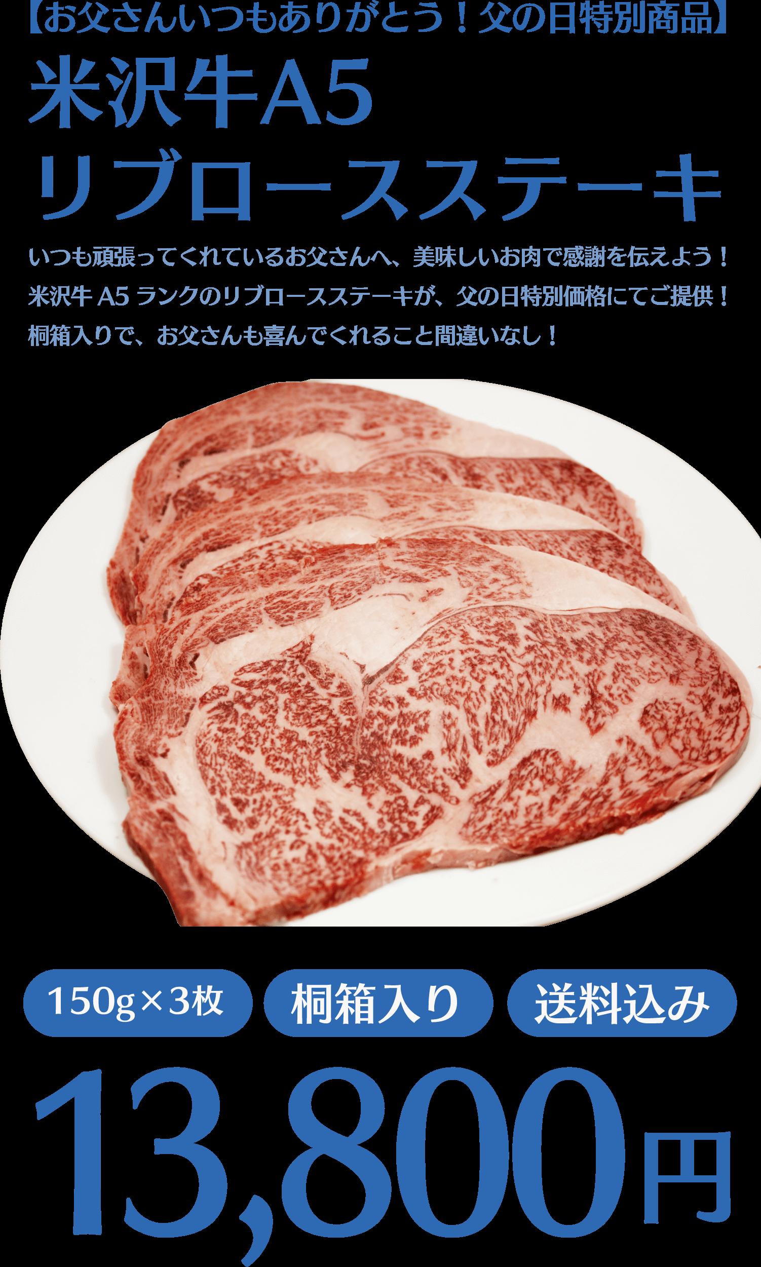 米沢牛A5リブロースステーキ