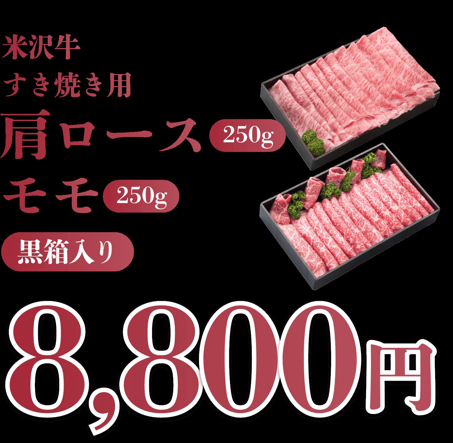 米沢牛すき焼き用 肩ロース モモ