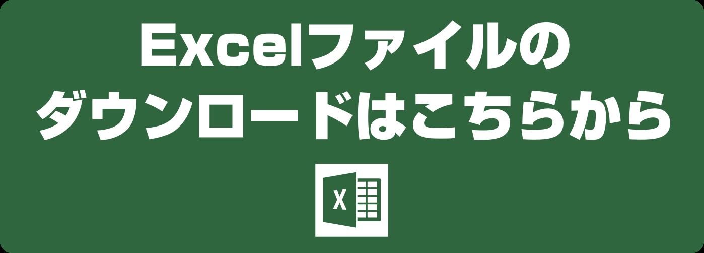 Excelファイルのダウンロードはこちらから