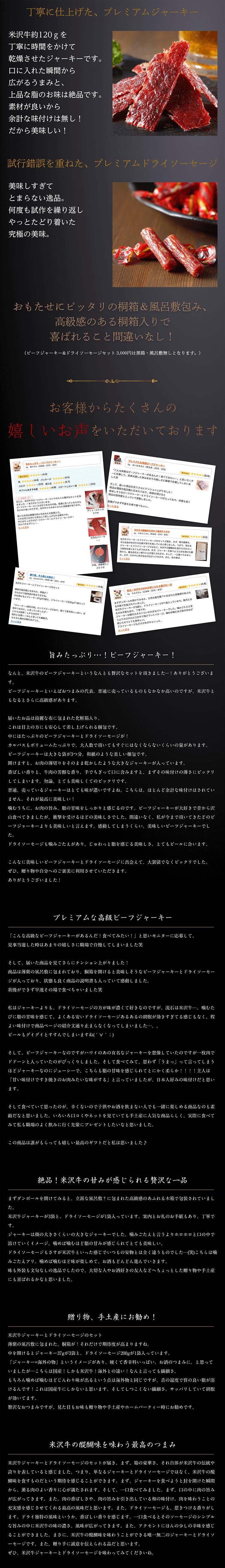 くろげ特性米沢牛ビーフジャーキービーフジャーキー&ドライソーセージセット