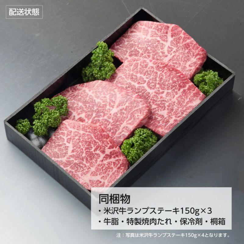 【こちらの商品は最短2~3営業日発送の商品です】米沢牛ランプステーキ 150g×3(桐箱入り)
