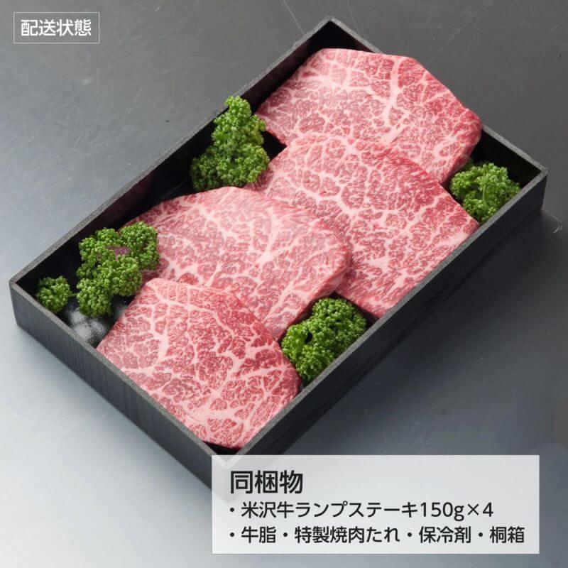 【こちらの商品は最短2~3営業日発送の商品です】米沢牛ランプステーキ 150g×4(桐箱入り)