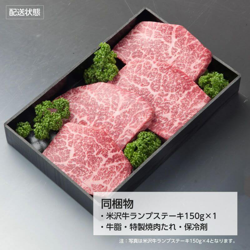 【こちらの商品は最短2~3営業日発送の商品です】米沢牛A5ランプステーキ 150g×1