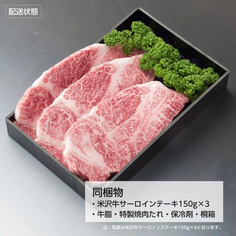 【こちらの商品は最短2~3営業日発送の商品です】米沢牛サーロインステーキ 150g×3(桐箱入り)
