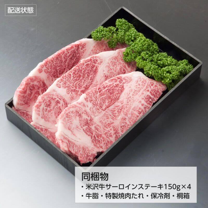 【こちらの商品は最短2~3営業日発送の商品です】米沢牛サーロインステーキ 150g×4(桐箱入り)