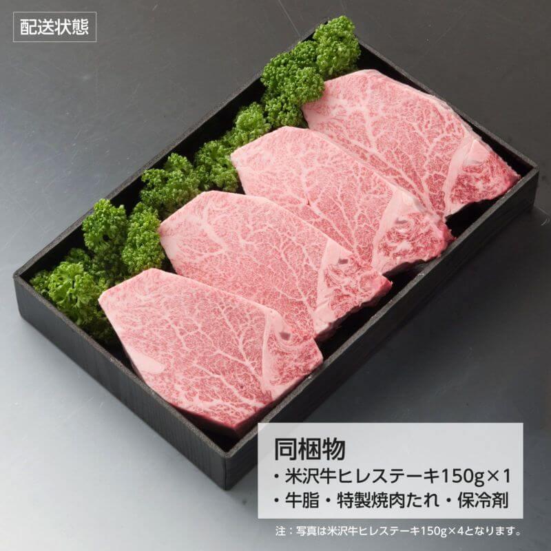 【こちらの商品は最短2~3営業日発送の商品です】米沢牛A5ヒレステーキ 150g×1