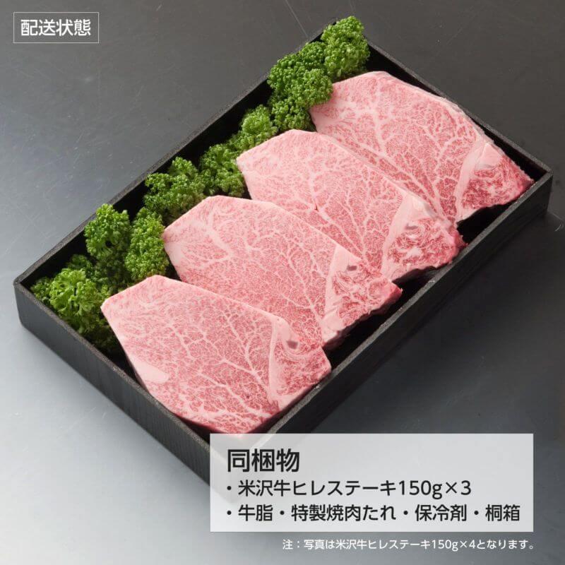 【こちらの商品は最短2~3営業日発送の商品です】米沢牛A5ヒレステーキ 150g×3(桐箱入り)