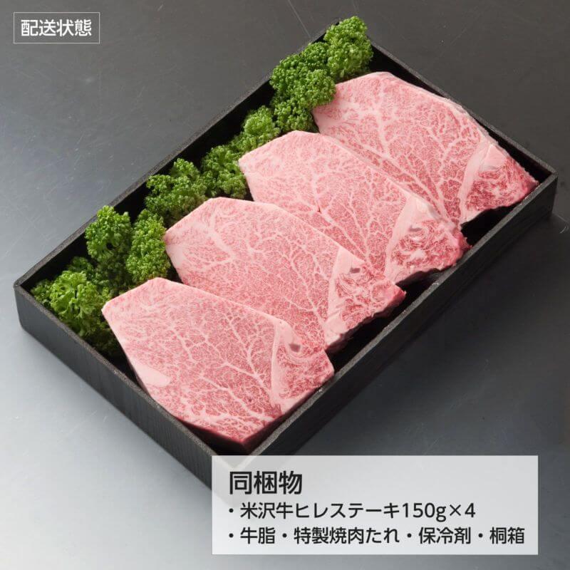 【こちらの商品は最短2~3営業日発送の商品です】米沢牛A5ヒレステーキ 150g×4(桐箱入り)
