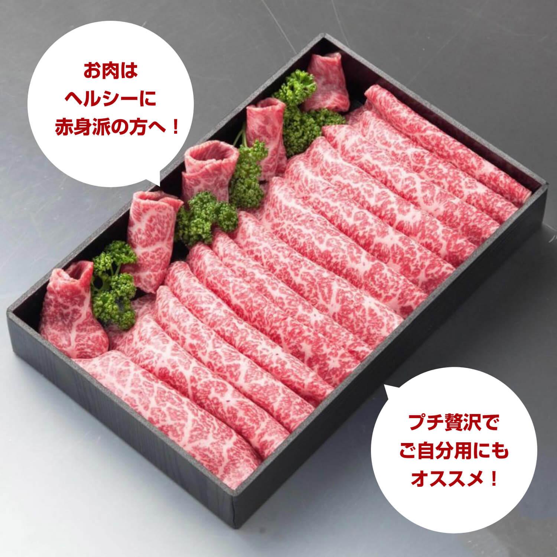 米沢牛モモ