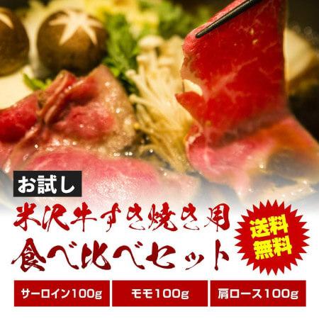あなたはどっち派?!米沢牛A5すき焼き用食べくらべセット【送料無料】