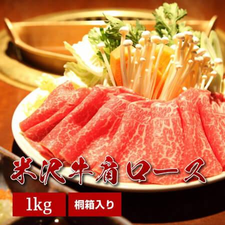 米沢牛A5肩ロース(桐箱入り)1kg