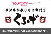 くろげ Yahoo!店