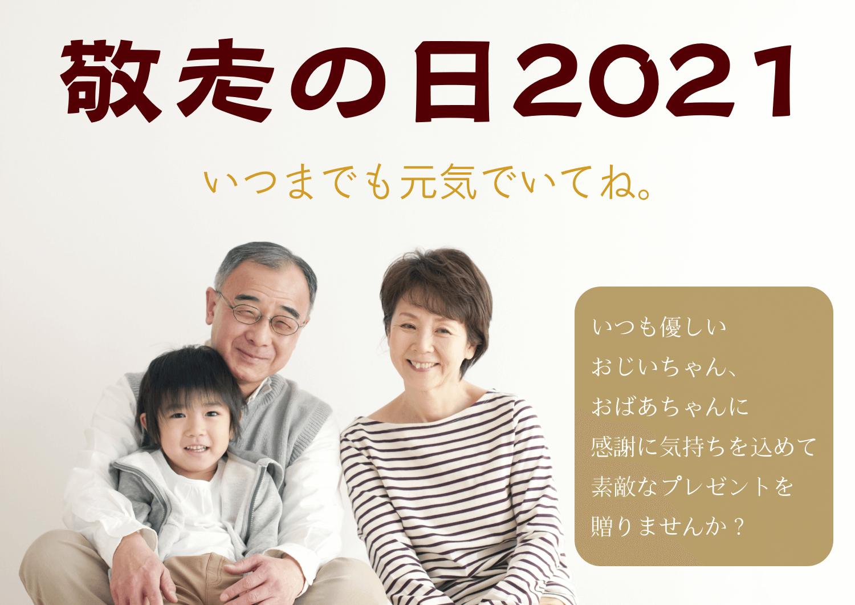 敬老の日2020