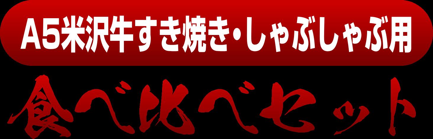 A5米沢牛すき焼き・しゃぶしゃぶ用食べ比べセット