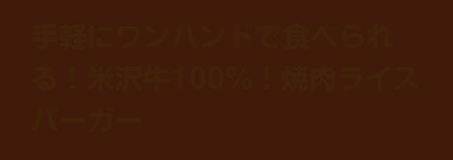 手軽にワンハンドで食べられる!米沢牛100%!焼き肉ライスバーガー