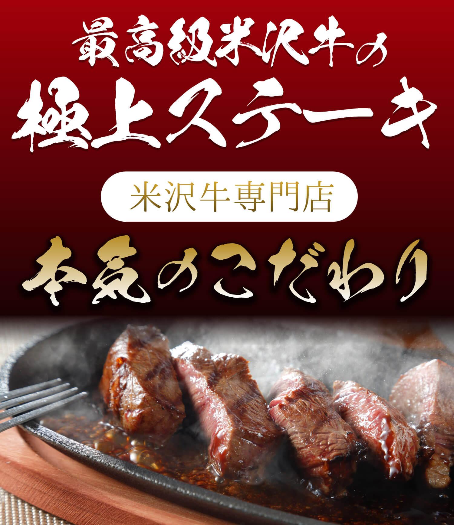 最高級米沢牛の極上ステーキ