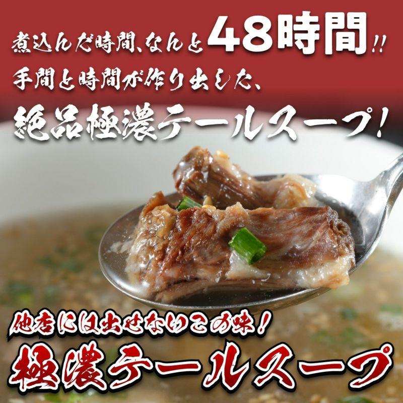 【煮込み時間は48時間!!他店には真似できないこの味!】極濃テールスープ
