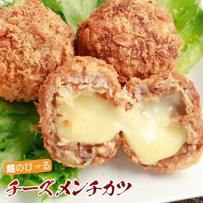 【SNSでも大人気!!くろげといえばこの商品!!】超のび〜るチーズメンチカツ6個入り