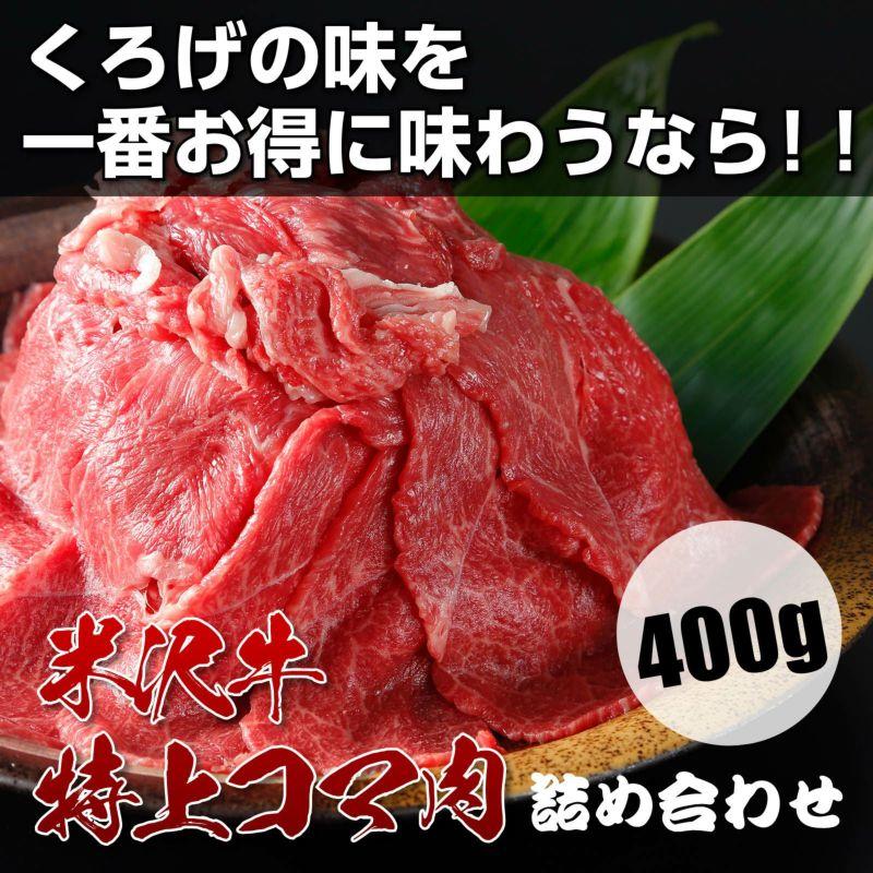 【くろげの味を一番お得に味わうなら!!】米沢牛A5上コマ肉詰め合わせ400g【送料込み】