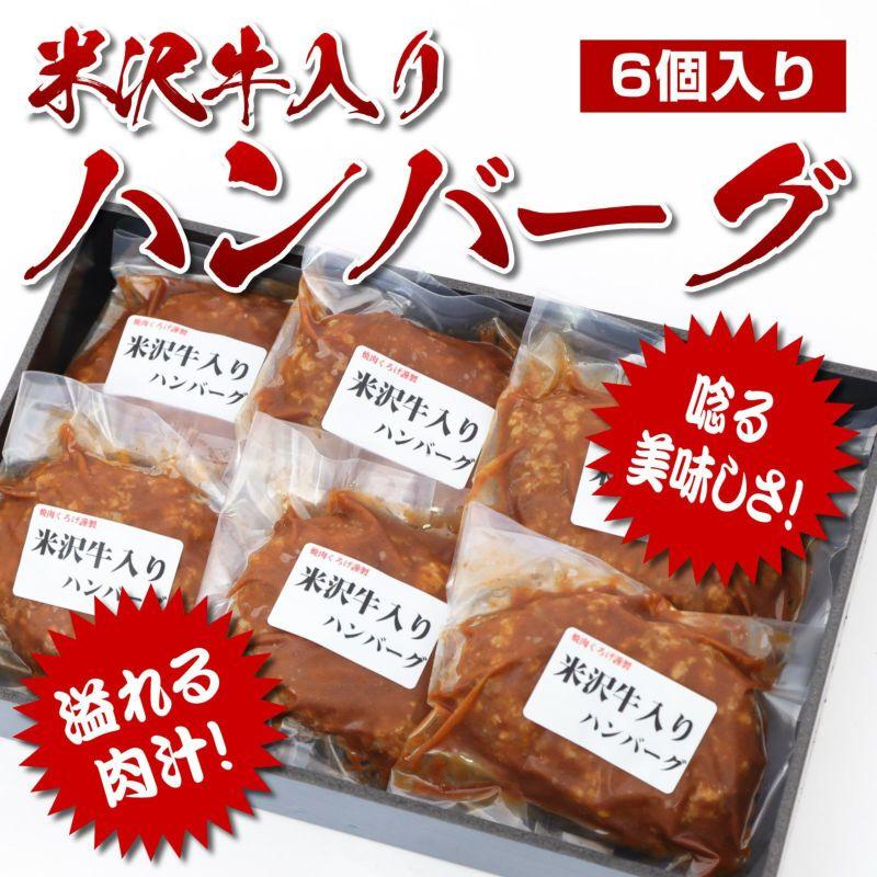 【米沢牛がぎっしり詰まった、肉汁溢れるハンバーグ!】米沢牛入りハンバーグ6個入り