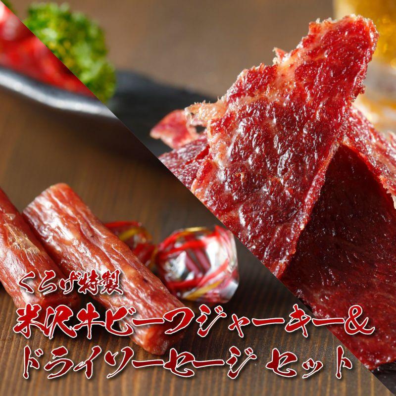 米沢牛ビーフジャーキー&ドライソーセージ セット