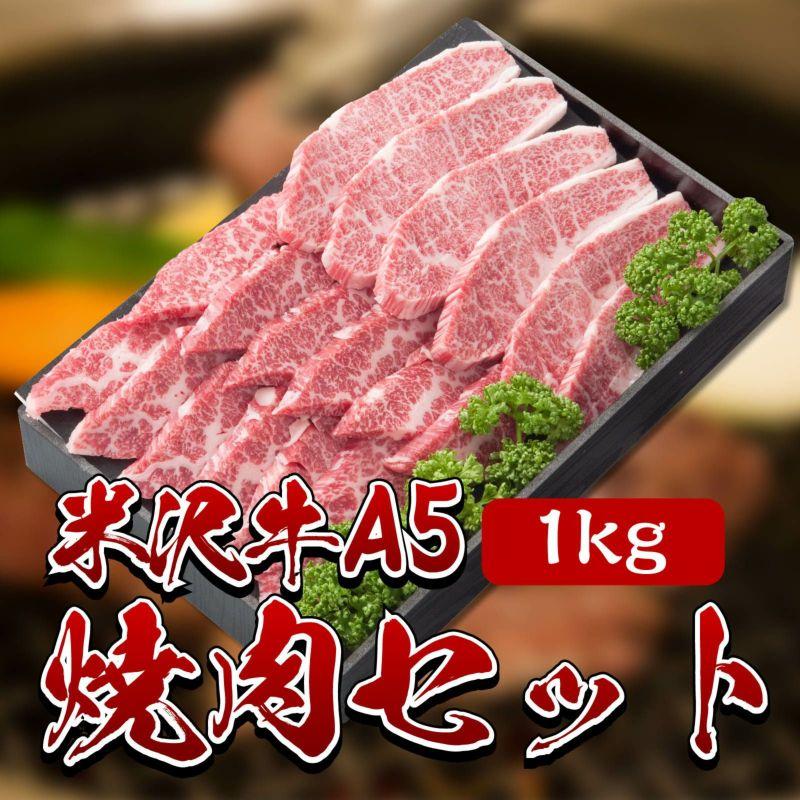 【こちらの商品は最短2~3営業日発送の商品です】食べくらべ!!米沢牛A5くろげ焼肉セット 1kg(桐箱入り)