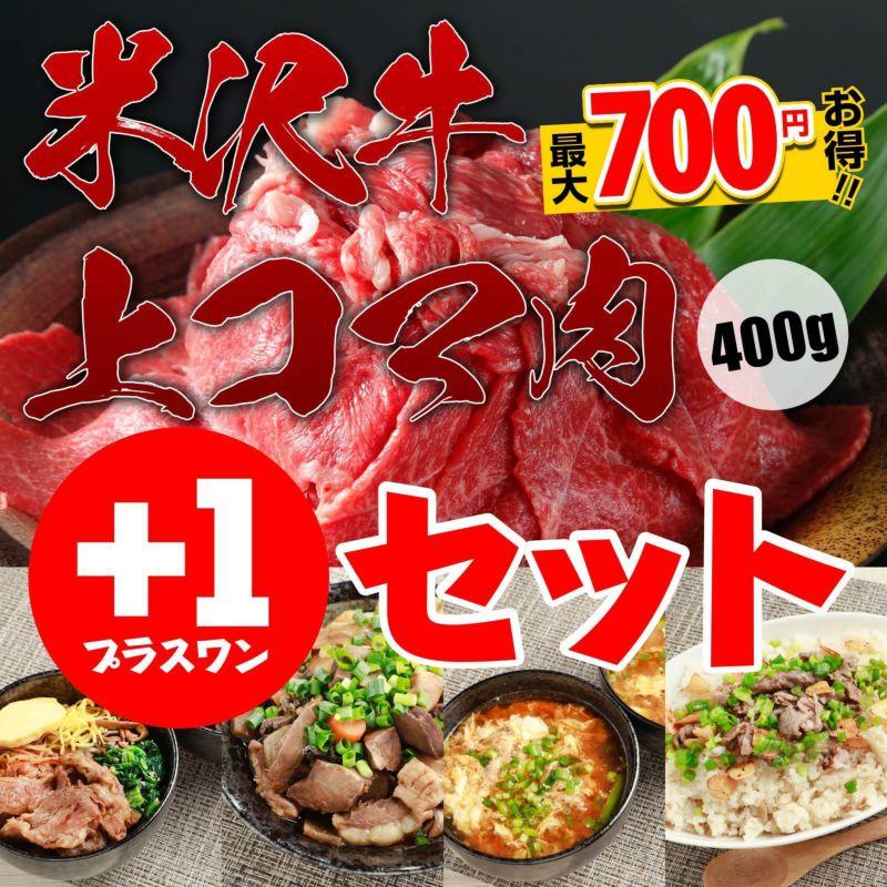 【最大700円もお得に!】米沢牛A5上コマ肉400gプラスワン(+1)セット【送料無料】