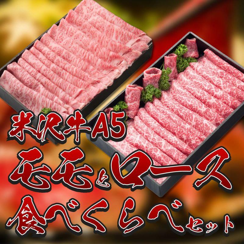 【是非すき焼きでお召し上がりください!】米沢牛A5モモとロースの食べくらべセット