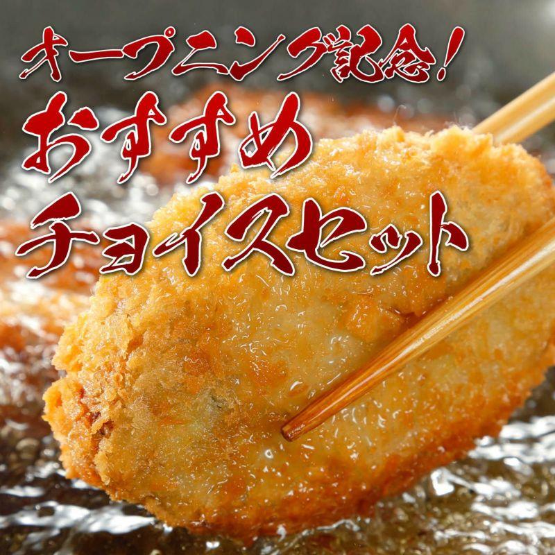 オープニング記念!おすすめチョイスセット【コロッケ5種2個セット(計10個)】