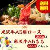 【特別価格8,888円】すき焼き食べくらべセット(桐箱入り)