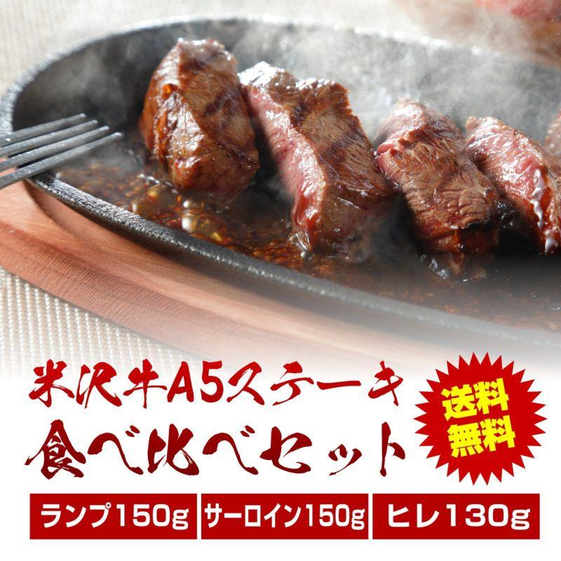 【最短発送2021年1月下旬です】米沢牛A5ステーキ食べくらべセット