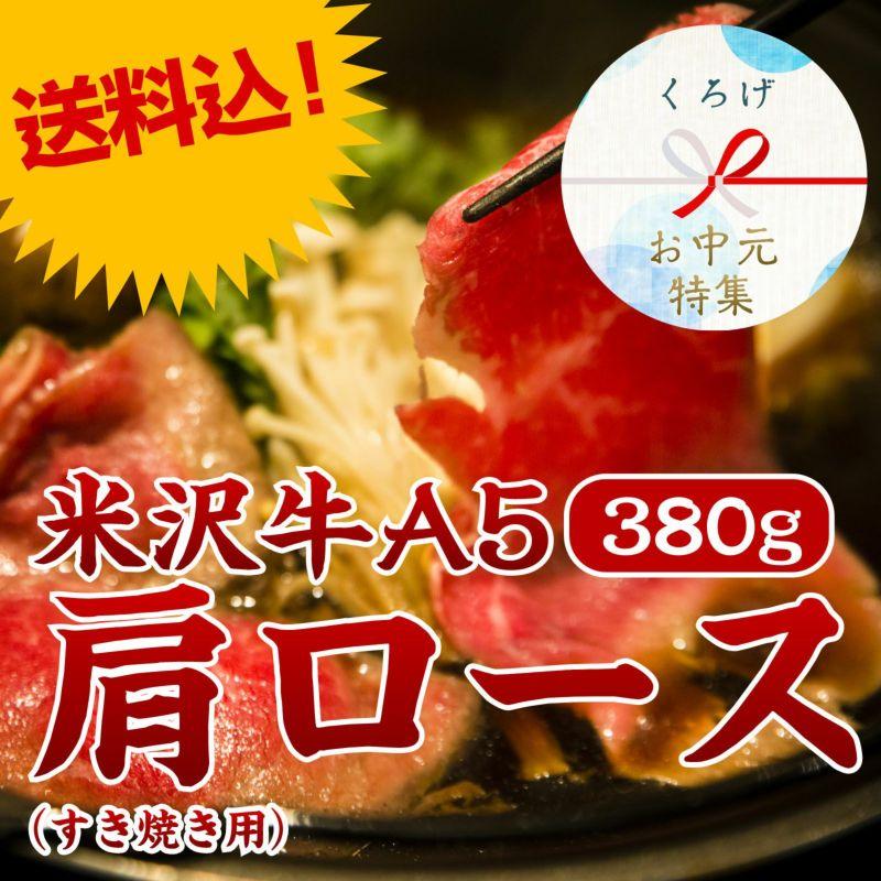 くろげのお歳暮特別商品! 【特別価格5,500円】米沢牛A5肩ロース300g