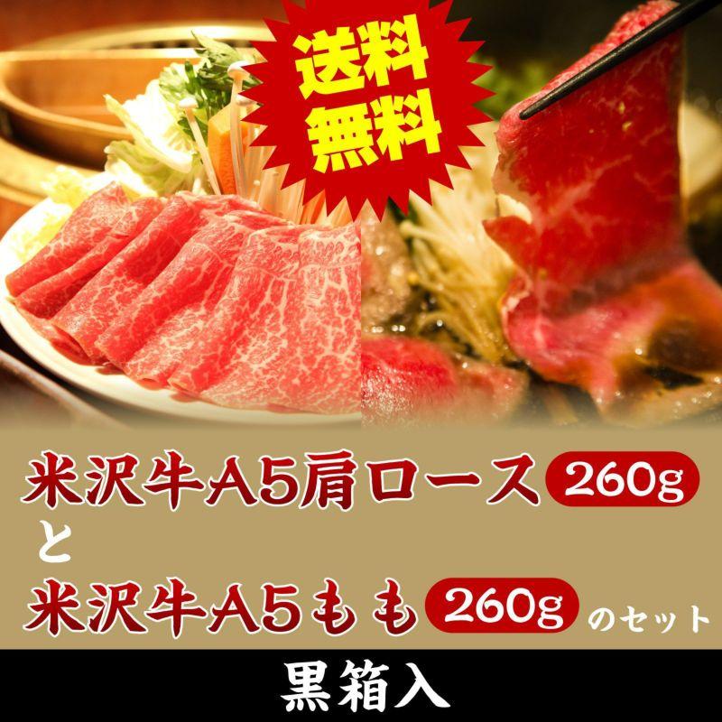 【特別価格8,900円】米沢牛A5肩ロース260gとモモ260gのセット