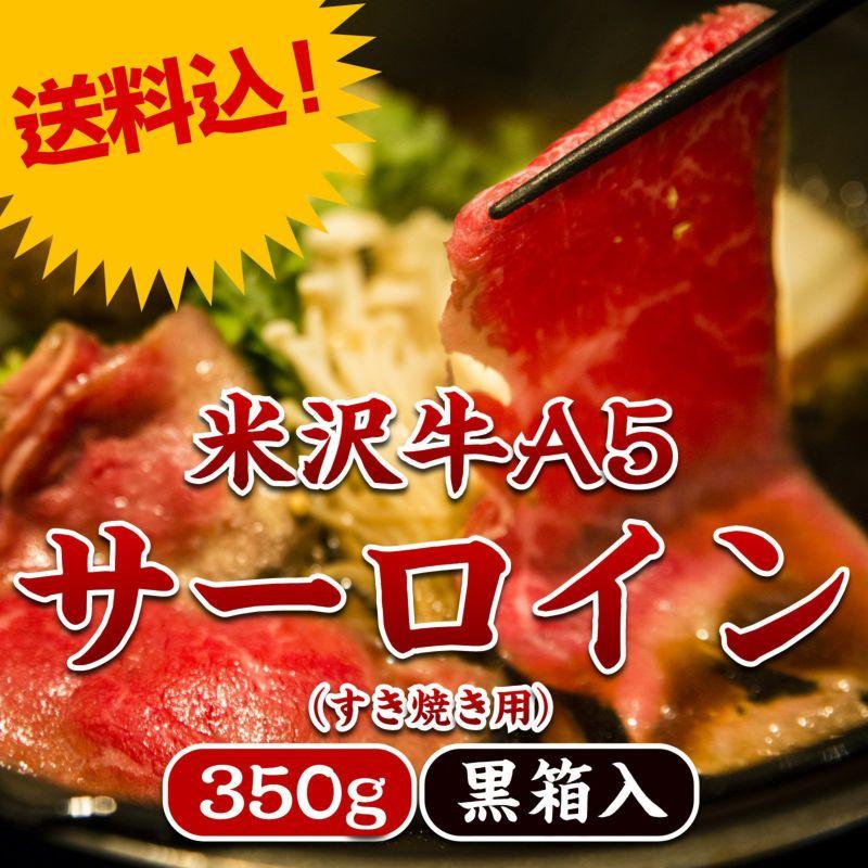くろげのお歳暮特別商品! 【特別価格12,500円】米沢牛A5サーロイン350g