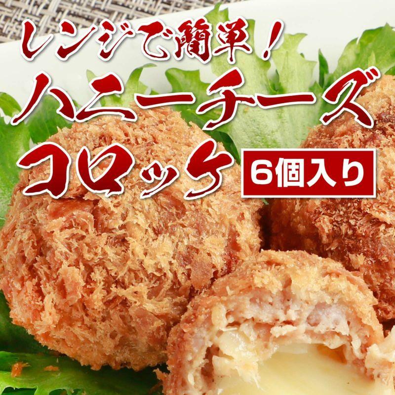 【レンジで簡単!】ハニーチーズコロッケ(6個入)