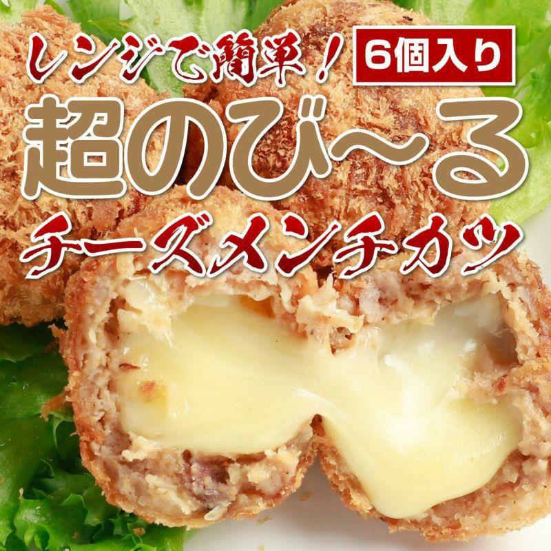 【オープン記念フェア特別価格】【レンジで簡単!】超のび~るチーズメンチカツ(6個入)