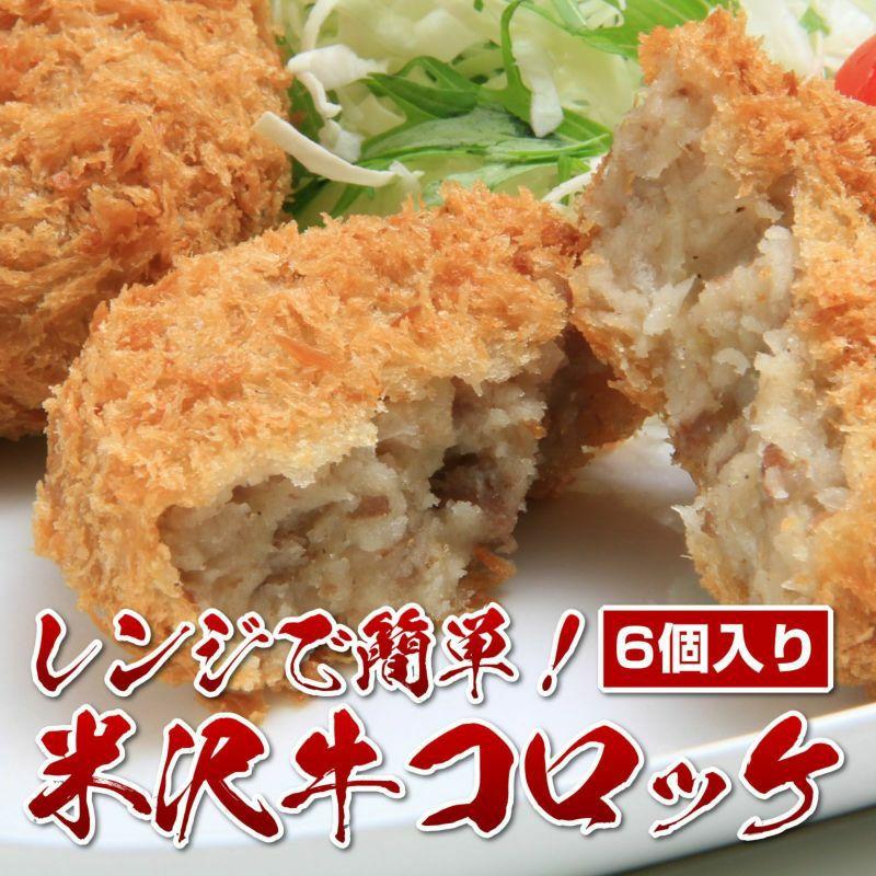 【オープン記念フェア特別価格】【レンジで簡単!】米沢牛コロッケ(6個入)
