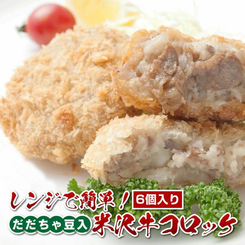 【オープン記念フェア特別価格】【レンジで簡単!】だだちゃ豆入米沢牛コロッケ(6個入)