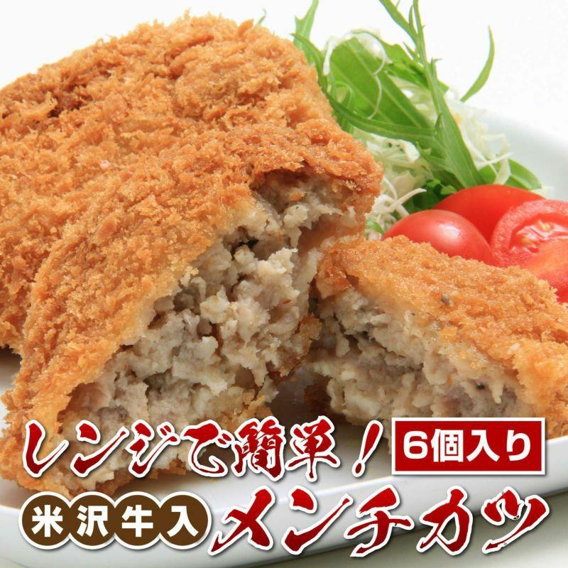 【オープン記念フェア特別価格】【レンジで簡単!】米沢牛入メンチカツ(6個入)
