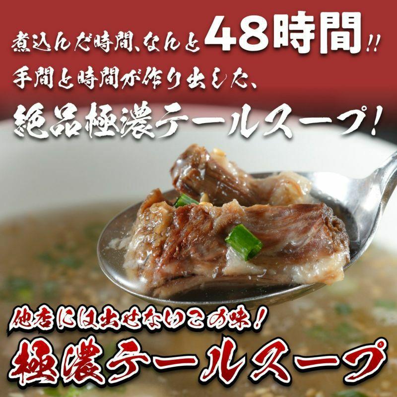 【オープン記念フェア特別価格】【煮込み時間は48時間!!他店には真似できないこの味!】極濃テールスープ