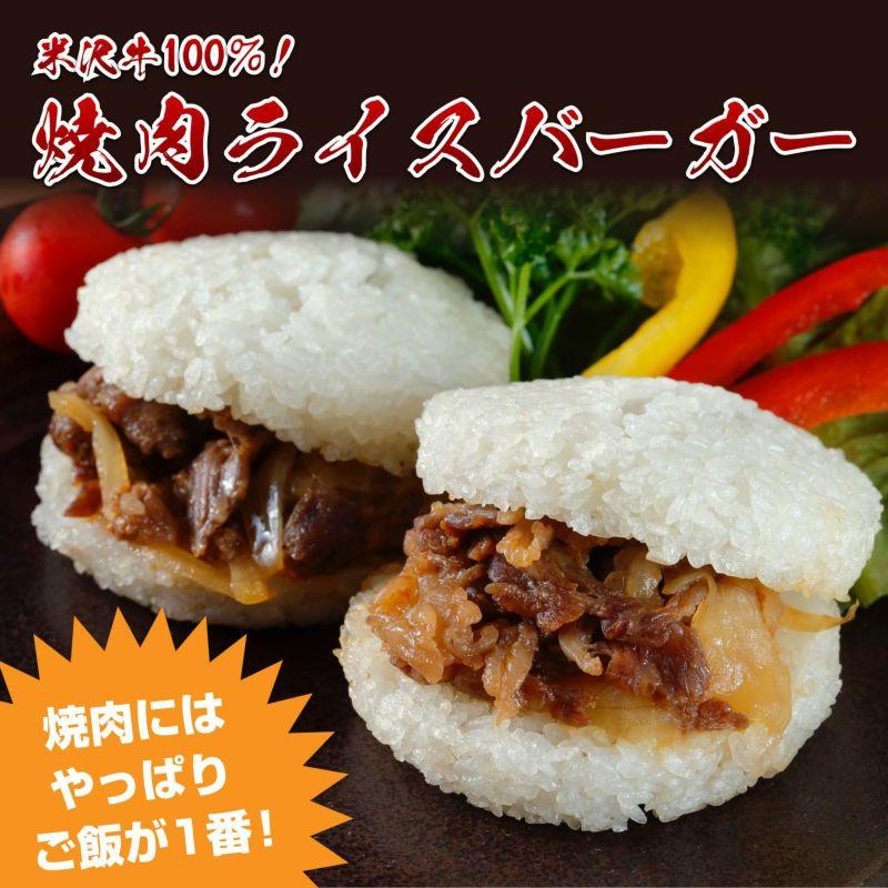【手軽にワンハンドで食べられる!】米沢牛100%!焼肉ライスバーガー