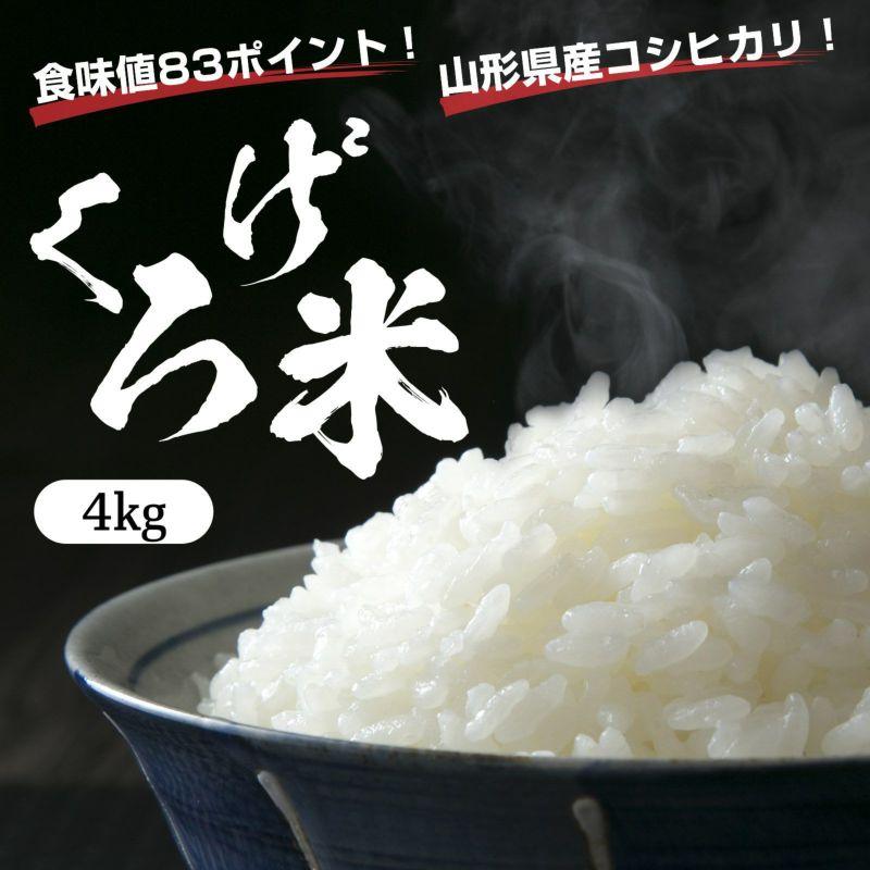 【食味値83ポイント!その名も「くろげ米」!】山形県産コシヒカリ4kg