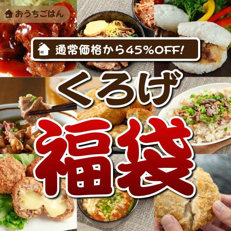 【通常価格から45%OFF! 通常価格8,500円~9,000円相当!】くろげ福袋